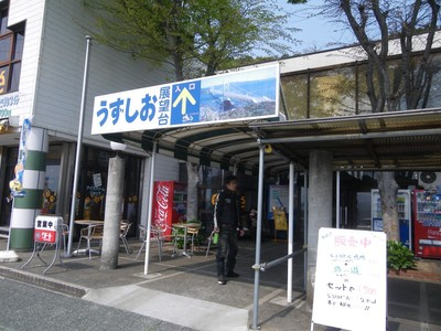 うずしお展望台.jpg