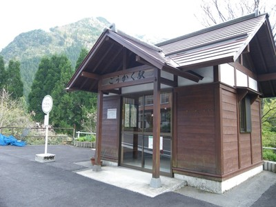 ごうかく駅.jpg