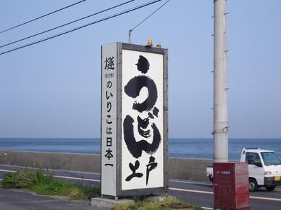 上戸.jpg
