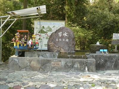 男水自然公園.jpg