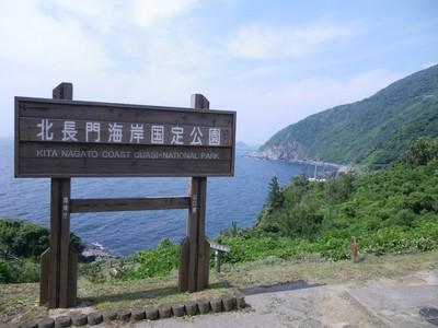 北長門海岸国定公園.jpg