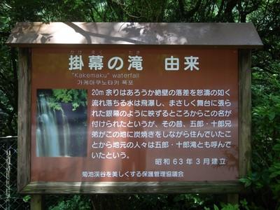 掛幕の滝.jpg