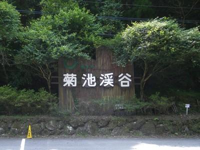 菊池渓谷入り口.jpg