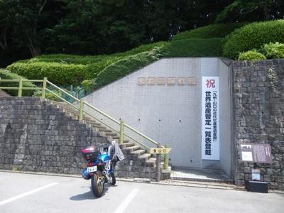 萩反射炉登山口.jpg