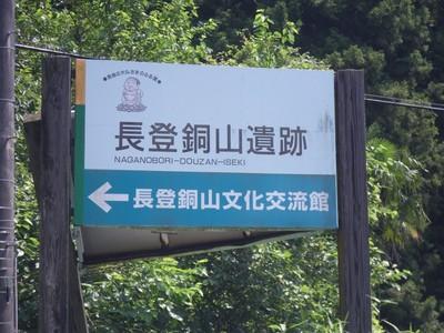 長登銅山遺跡.jpg