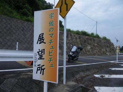 宇佐のマチュピチュ.jpg