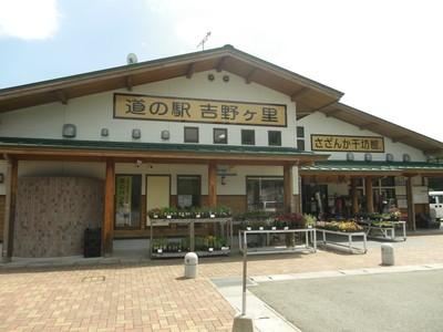 道の駅・吉野ヶ里.jpg