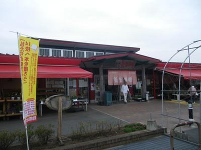 道の駅・泗水.jpg
