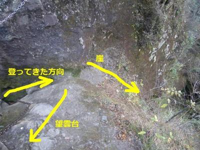 いきなり崖www.jpg