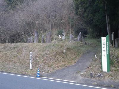佐田京石-1.jpg
