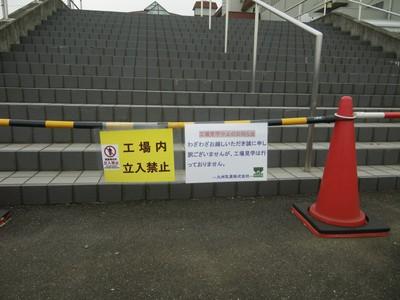 工場見学中止のお知らせ.jpg