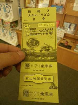 乗車券(うどん付き).jpg