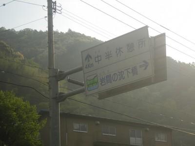 岩間の沈下橋.jpg