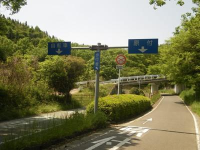 生口橋分岐.jpg