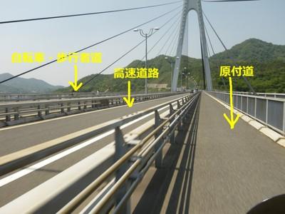 生口橋通過中.jpg