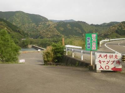 釣りバカ日誌撮影現場.jpg