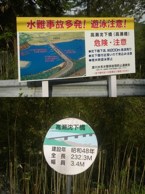 高瀬の沈下橋看板.jpg