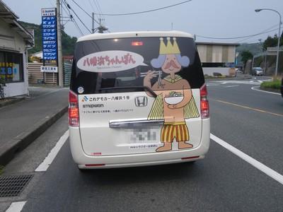 これデモカー八幡浜1号.jpg