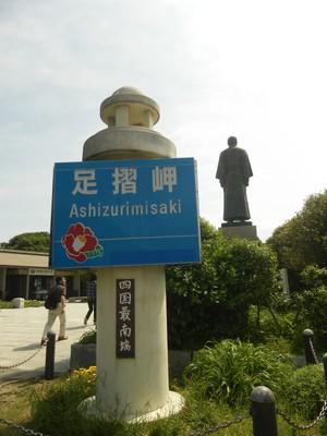 四国最南端.jpg