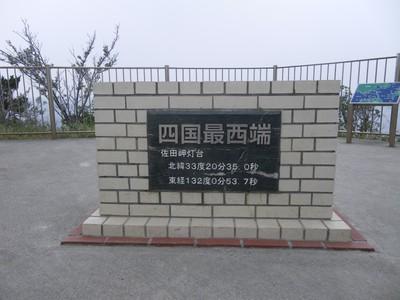 四国最西端.jpg