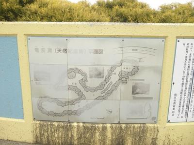 竜渓洞.jpg