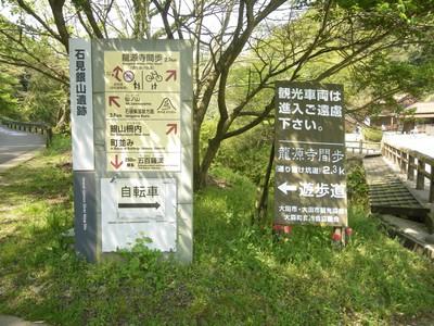 遊歩道入り口.jpg