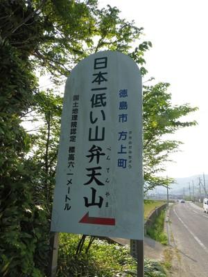 日本一低い山.jpg